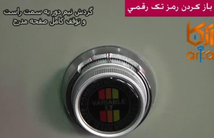 آموزش تصویری بازکردن درب گاوصندوق مجهز به رمز مکانیک
