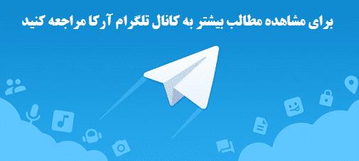 کانال تلگرام صندوق نسوز آرکا