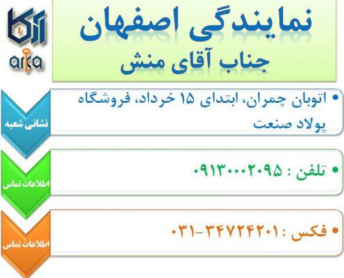 نمایندگی اصفهان - گاو صندوق آرکا