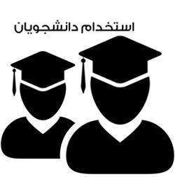 استخدام دانشجویان
