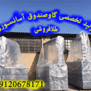 تولید و فروش تخصصی گاوصندوق آسانسوری