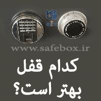 قفل دیجیتال یا قفل مکانیکی؟