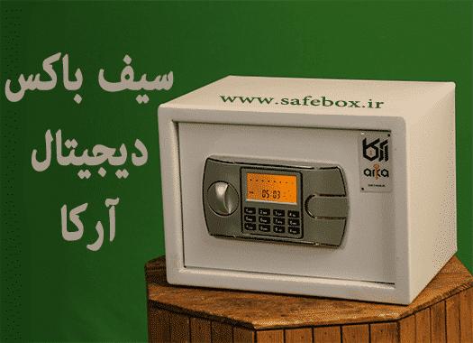 صندوق دیجیتال