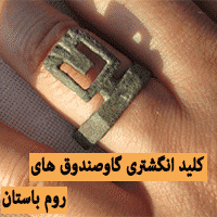 کلید گاوصندوق رومی